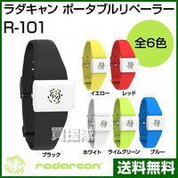 RADARCAN(ラダキャン) 敏感肌用 虫よけ ポータブル リペーラー R :R-101:買援隊ヤフー店 - 通販 - Yahoo!ショッピング
