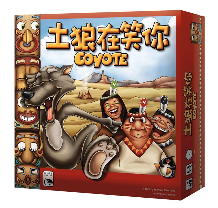 Taiwan edition of Coyote printed by Swan Panasia - 2015