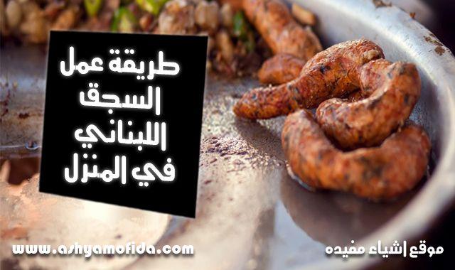 طريقة عمل السجق اللبناني في المنزل بالفيديو Sausage Food Meat