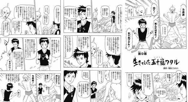 画像ギャグマンガ日和作者ややこしすぎる漫画を作るwww #漫画 ...