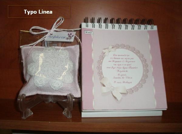 Μπομπονιέρα βάπτισης ρετρό μαξιλαράκι με πλεκτό και άρωμα λεβάντας. http://www.mpomponieresvaptisis.gr