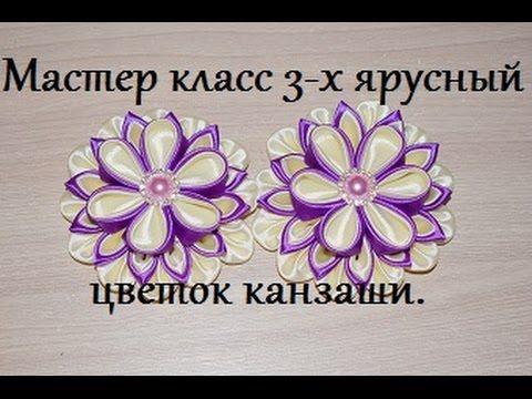 Канзаши.Как сделать цветок из лент в 3 яруса.МК Анна Кохан. - YouTube