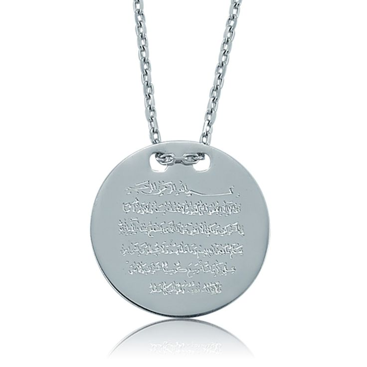Ayat Al Kursi Round Plain Silver Pendant