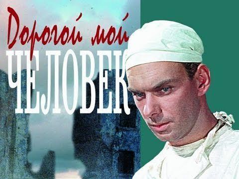 Дорогой мой человек (1958 г.)