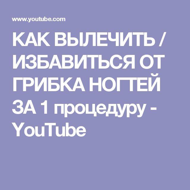 КАК ВЫЛЕЧИТЬ / ИЗБАВИТЬСЯ ОТ ГРИБКА НОГТЕЙ ЗА 1 процедуру - YouTube