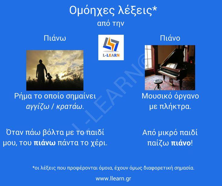 """""""Πιάνω"""" 'η """"πιάνο""""; #vocabulary #Greek #greek #language #homonyms #λεξιλόγιο #Ελληνικά #ελληνική #γλώσσα #ομόηχες #LLEARN"""