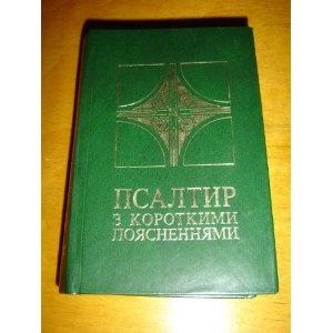 Ukrainian Orthodox Psalter and Prayer Book with Introductions Green / Pravoslavni Malitvenik I Psaltir  $24.99