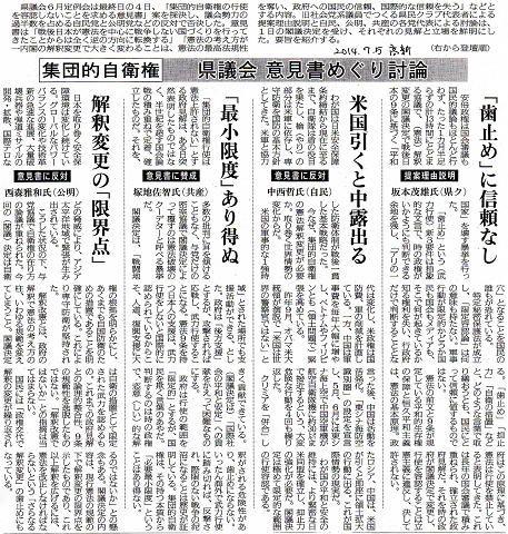 坂本茂雄(希望・豊かさ・安心の高知県政を)今朝の高知新聞3面には、昨日の県議会で行われた集団的自衛権行使容認反対意見書に関する討論の要約を載せて頂いています。  今日は、午前中は野呂美加さんのお話会「After3.11の氣づきとつながり~点から線へ~ 」のためソーレへ向かいます。  午後には、高知で久々の趙博さんの「人らしくコンサート」を楽しみます。迫力のある趙さんの歌声とトークに元気をもらいたいと思います。  趙博さんをご存じない方も多いかと思いますが、大阪出身の在日韓国人ミュージシャンで「浪花の唄う巨人・パギやん」として、この社会のおかしさを告発するメッセージを歌に込めたコンサート活動と「砂の器」などを独りで演じる「歌うキネマ」活動をされていて高知でも何度かコンサートをされています。  久しぶり、しかも今の社会情勢、どんなトーク&ライブになるのか楽しみです。自由民権記念館で午後3時開演です。入場料は1000円となっています。