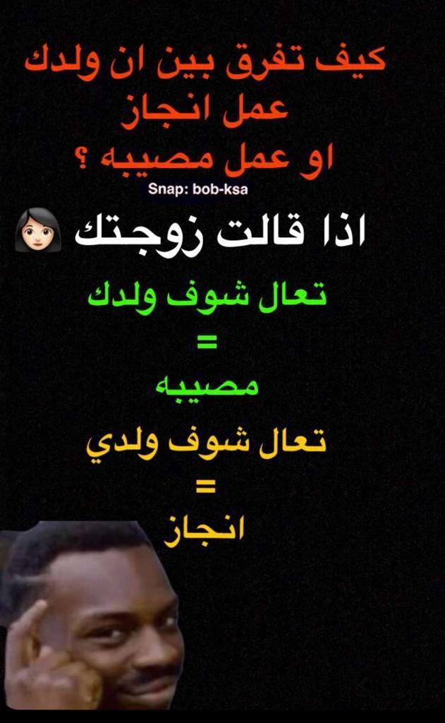 Pin By Rahma Rahma On كل على همه سرى وزارة الضحك Some Funny Jokes Cool Words Funny Quotes
