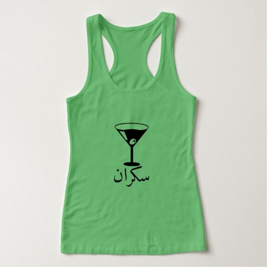 cocktail drink and drunk, in Arabic green Tank Top A cocktail drink and drunk(سكران) in Arabic. Get this for a trendy and unique green tank top with Arabic script in the colour black.