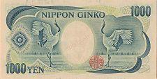 【千円紙幣 D号券】裏面 タンチョウ