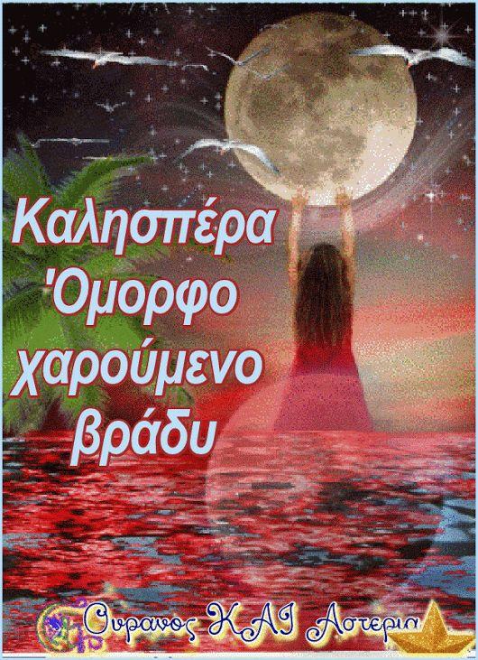 Ουρανός ΚΑΙ Αστέρια - Καλησπέρα, Όμορφο, χαρούμενο Βραδυ