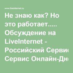Не знаю как? Но это работает..... Обсуждение на LiveInternet - Российский Сервис Онлайн-Дневников