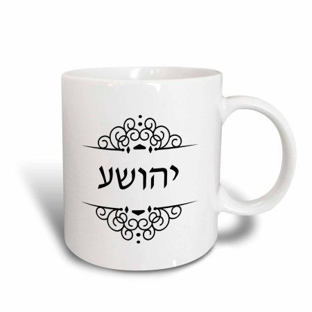 3dRose Joshua name in Hebrew writing Personalized black and white ivrit text, Ceramic Mug, 15-ounce