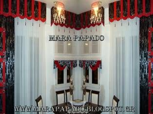 Mara Papado - Designer's workroom - Curtains ideas - Designs: Κουρτίνες μοντέρνου σαλονιού
