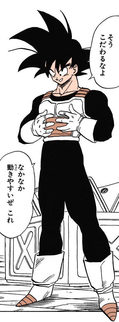 Goku traje saiyajin manga                                                                                                                                                                                 More