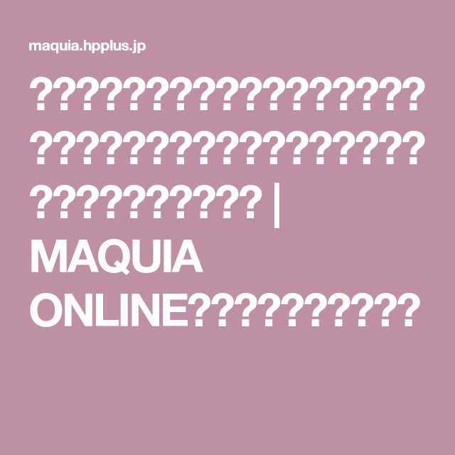 【毛穴が消える!?】ファンデは「手塗り派」だった私を変えた、運命のファンデーションブラシ | MAQUIA ONLINE(マキアオンライン)