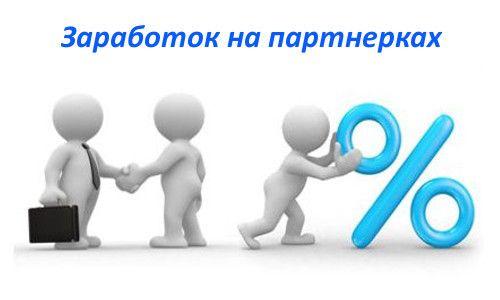 Заработок на партнерках (бизнес план на коленке) | Блог Елистратова Александра