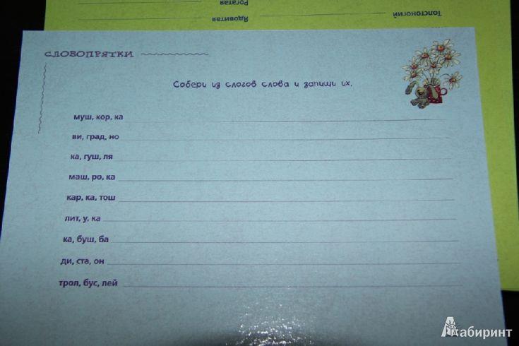 Иллюстрация 11 из 20 для Словопрятки. Занимательные игры со словами для развития речи. 7-10 лет - Наталья Кравченко | Лабиринт - книги. Источник: Pani Irena