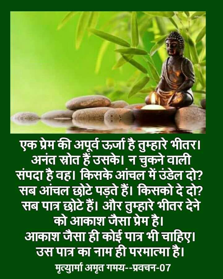 Pin By Vatsal On Beloved Osho Pinterest Osho Thoughts In Hindi