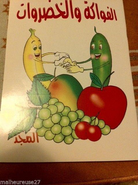 Arabic English book Fruits&Vegetables Homeschool Muslim Islam Ramadan Eid Health #WorkbookStudyGuide