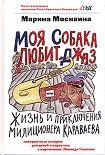Моя собака любит джаз. Начните читать книги Москвина Марина в электронной онлайн библиотеке booksonline.com.ua. Читайте любимые книги с мобильного или ПК бесплатно и без регистрации.