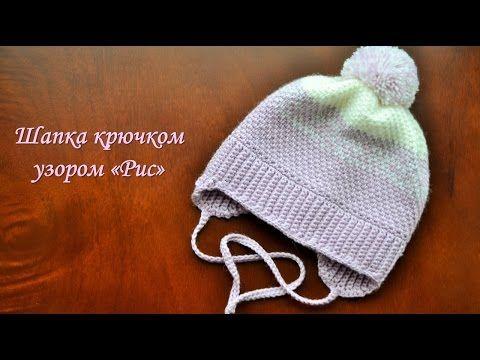 Шапка крючком узором «Рис». Обсуждение на LiveInternet - Российский Сервис Онлайн-Дневников