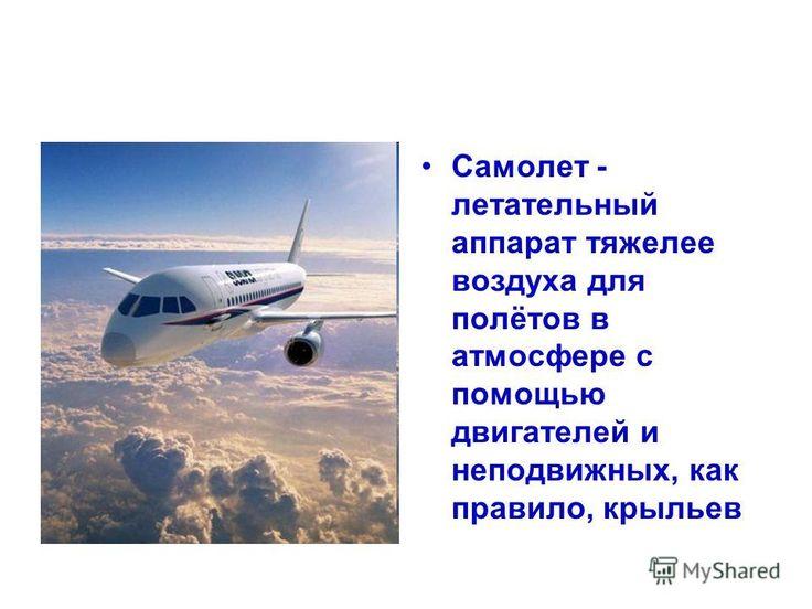 Звук самолет скачать