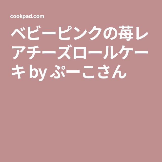 ベビーピンクの苺レアチーズロールケーキ by ぷーこさん