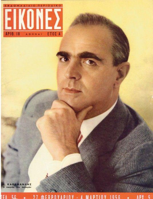 Περιοδικό ΕΙΚΟΝΕΣ: (Τεύχος 18. 27/02-04/03/1956). Κωνσταντίνος Καραμανλής. (1907-1998).