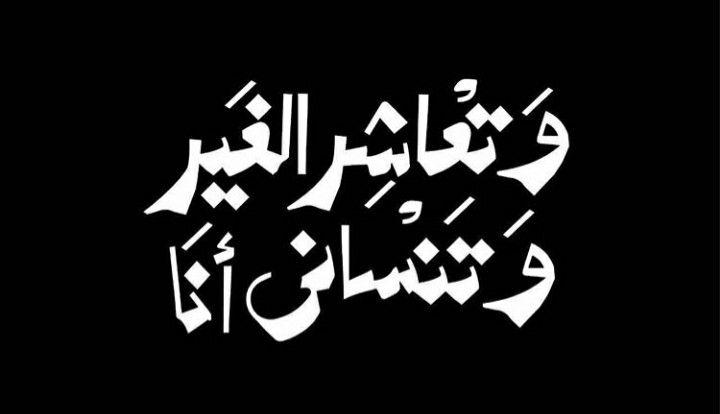 ياظريف الطول وقف تقلك رايح عالغربة وبلادك أحسنلك خايف يا ظريف تروح وتتملك تعاشر الغير وتنساني أنا Quotes Arabic Calligraphy Calligraphy