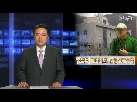 뉴스타파 - '합신센터'는 간첩제조공장?(2014.3.18)
