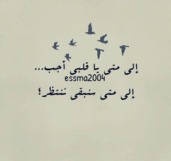 إلى متى Words Quotes Words Quotes