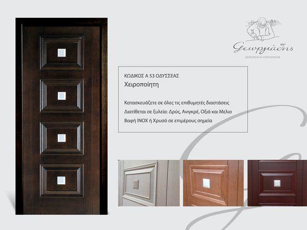 #handmade wooden door_ A 53 Odysseas / by Georgiadis furnitures