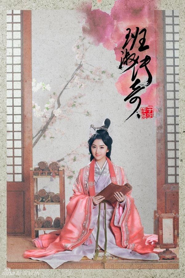 Ban Shu Legend 班淑