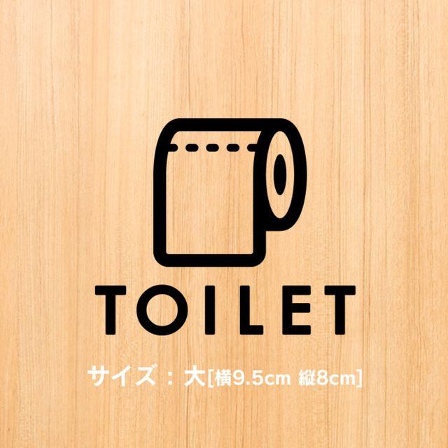 5 シンプルなトイレドアステッカー ペーパーアイコン 賃貸ok