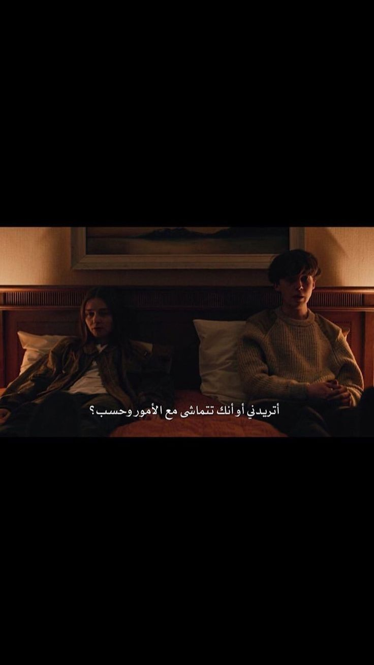 Pin By 𝙉𝘼𝘿𝙄𝙉𝙀𝙕 𝘿𝙯 On My Qoutes Words Funny Arabic Quotes Talking Quotes Picture Quotes