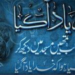 Tum ko khudaa yaad agaya urdu poetry images