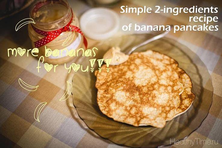 Два простых рецепта: банановые блины без муки и сахара + арахисовая паста