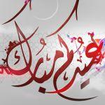 Arabic Latest Eid Mubarak FB Cover Wallpaper Photo