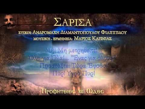 Σάρισα - Μάριος Καπνιάς \ Aνδρομάχη Διαμαντοπούλου {Official.L.V.} #11