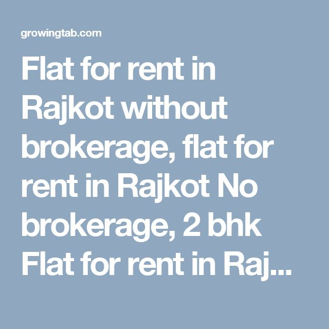 Flat for rent in Rajkot without brokerage, flat for rent in Rajkot No brokerage, 2 bhk Flat for rent in Rajkot without brokerage, 2 bhk flat for rent in Rajkot No brokerage, 3 bhk Flat for rent in Rajkot without brokerage, 3 bhk flat for rent in Rajkot No brokerage, 4 bhk Flat for rent in Rajkot without brokerage, 4 bhk flat for rent in Rajkot No brokerage, 1 bhk Flat for rent in Rajkot without brokerage, http://growingtab.com/ad/Real-Estate-Flats-for-Rent/1/india/10/gujarat/760/rajkot