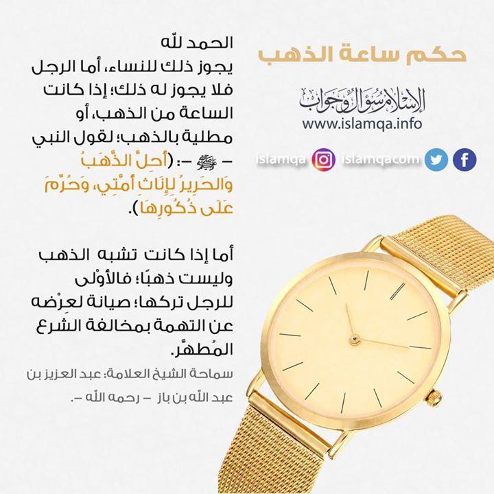 تطويل الاظافر عبدالعزيز بن باز Quran Verses Islam Facts Verses