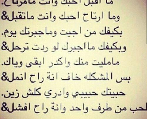 اشعار حزينة قصيرة عراقية باقة من أقوى الأبيات المزلزلة Math Math Equations Arabic Calligraphy