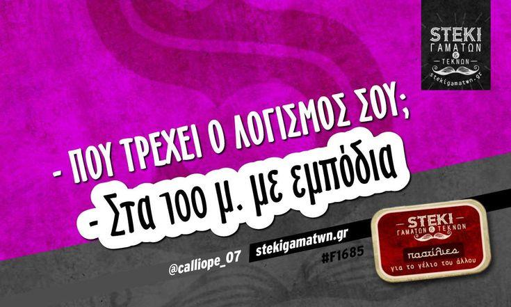 - Που τρέχει ο λογισμός σου;  @calliope_07 - http://stekigamatwn.gr/f1685/
