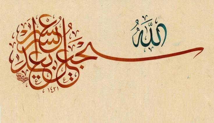 """""""سيجعل الله بعد عسر يسرا"""" / Talak Sûresi 7. Âyet: {...Allah bir güçlükten sonra bir kolaylık yaratacaktır.}"""