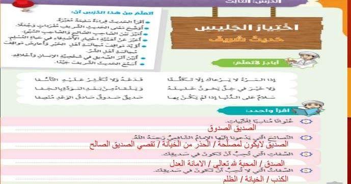 موقع مدرسة الإمارات ننشر لكم حل درس اختيار الجليس مادة التربية الإسلامية للصف السادس الفصل الدراسى الثالث 2019 وفقا لمناهج وزارة التربي School Journal Answers