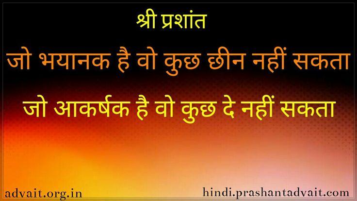 जो भयानक है वो कुछ छीन नहीं सकता,जो आकर्षक है वो कुछ दे नहीं सकता। ~ श्री प्रशांत #ShriPrashant #Advait #fear #attraction Read at:- prashantadvait.com Watch at:- www.youtube.com/c/ShriPrashant Website:- www.advait.org.in Facebook:- www.facebook.com/prashant.advait LinkedIn:- www.linkedin.com/in/prashantadvait Twitter:- https://twitter.com/Prashant_Advait
