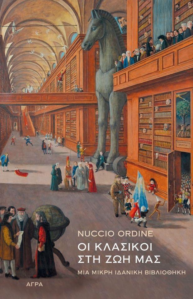 «Οι κλασικοί στη ζωή μας» επιστρέφουν σε ένα πολύτιμο βιβλίο του Nuccio Ordine
