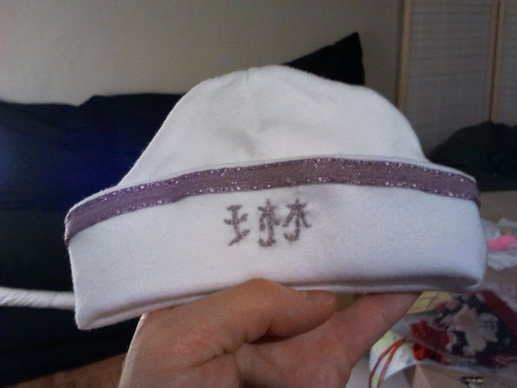 My baby's first hat embroided